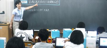 事例 文京区立湯島小学校